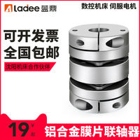 Diaphragm coupling Aluminum alloy elastic single and double diaphragm laminated joints Servo motor screw rod coupling