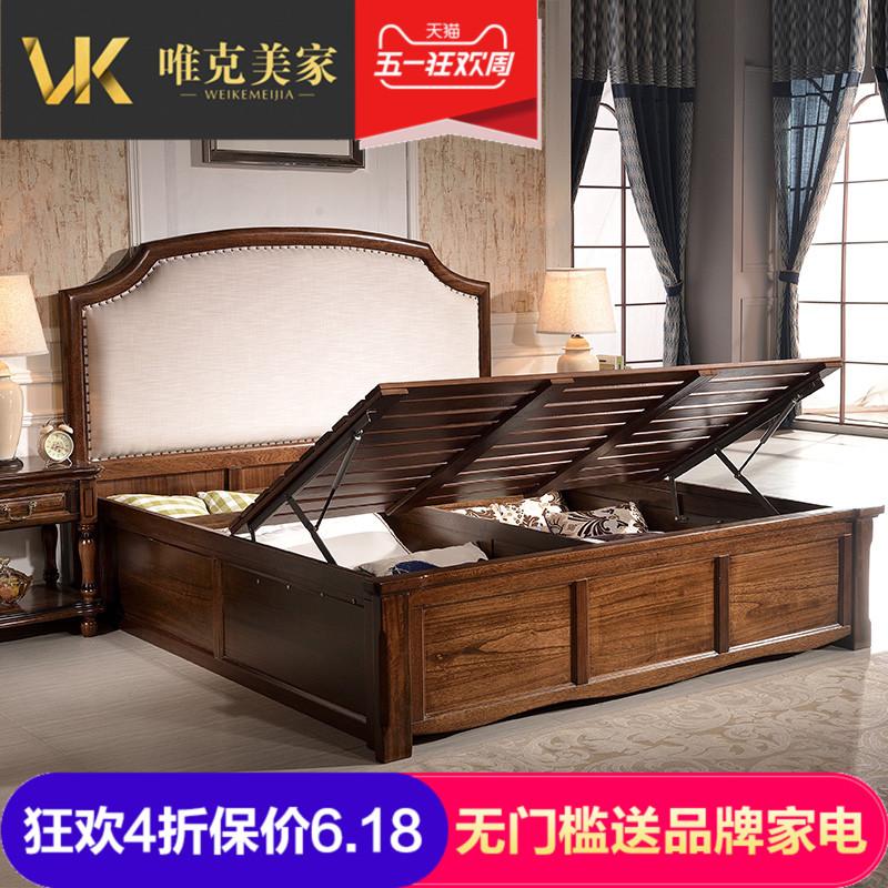 美式胡桃木床