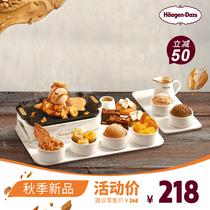 哈根达斯秋季新品花生三部曲冰淇淋套餐电子券