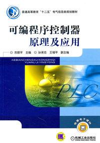 机工正版  可编程序控制器原理及应用 吉顺平  机械工业出版社 9787111328247 JG