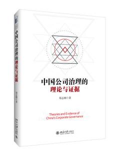 包邮正版 中国公司治理的理论与证据 郑志刚 北京大学出版社 9787301276518BD