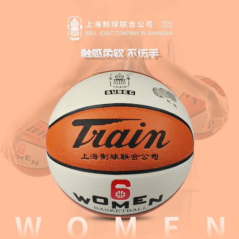 6号篮球女子篮球PU材质4号儿童火车头篮球