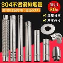 燃气热水器排烟管防风罩 室外烟筒天燃气加厚强排式变径圈排风