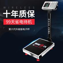 大红鹰电子秤商用台秤高精度300kg电子磅秤折叠公斤计价秤100kg