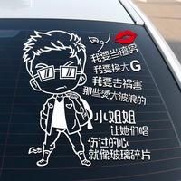 我要去祸害大波浪小姐姐车贴纸搞笑我要当渣男搞笑网红文字车贴