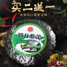 Good dried seaweed with no sand and no washing 50g Xiapu specialty seaweed with rice, egg flower soup, seaweed soup and dried seaweed