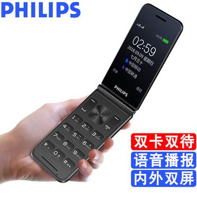Philips/飞利浦 E256S翻盖手机老人机大字大声大屏超长待机商务男女款中老年机正品移动双屏超薄按键原装官方
