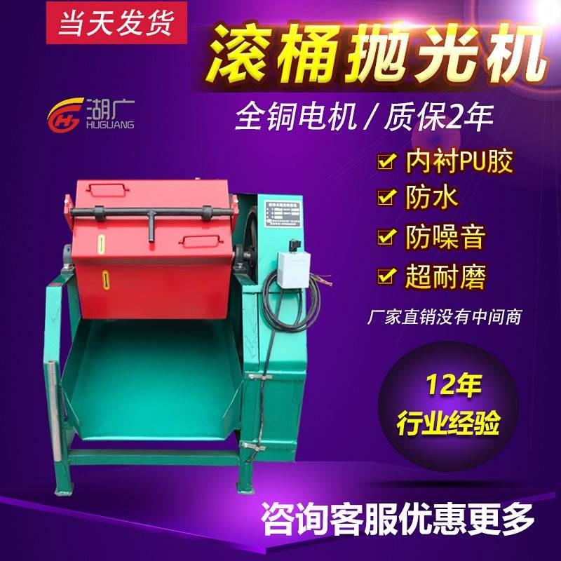 六角滚筒抛光机滚桶研磨机水磨光饰机机直销去毛刺小型