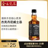杰克丹尼田纳西州威士忌 洋酒小酒版 JACK DANIELS 50ml 玻璃瓶