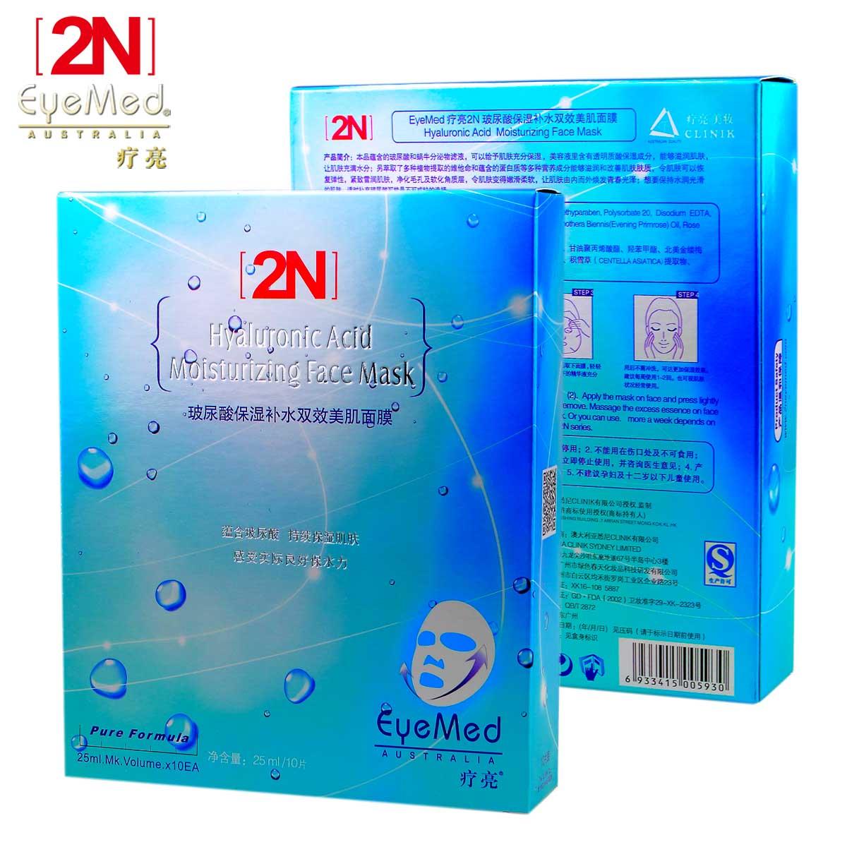 2n玻尿酸面膜