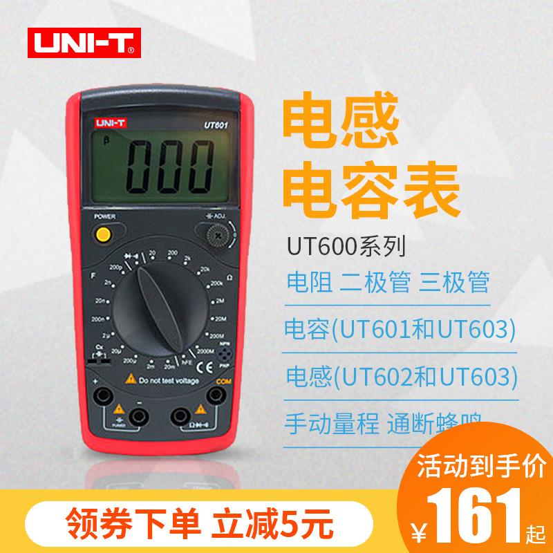 UNI-T优利德UT601/UT602/UT603数字电感电容表 电镀电容表电阻表