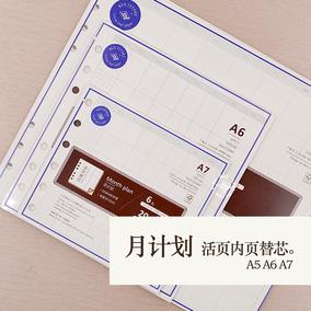 本子事多出品 活页笔记本手帐替芯  标准六孔A5A6 折叠月计划内页