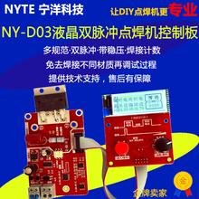 NYD03双脉冲多规范点焊机时间电流控制器控制板液晶屏全中文显