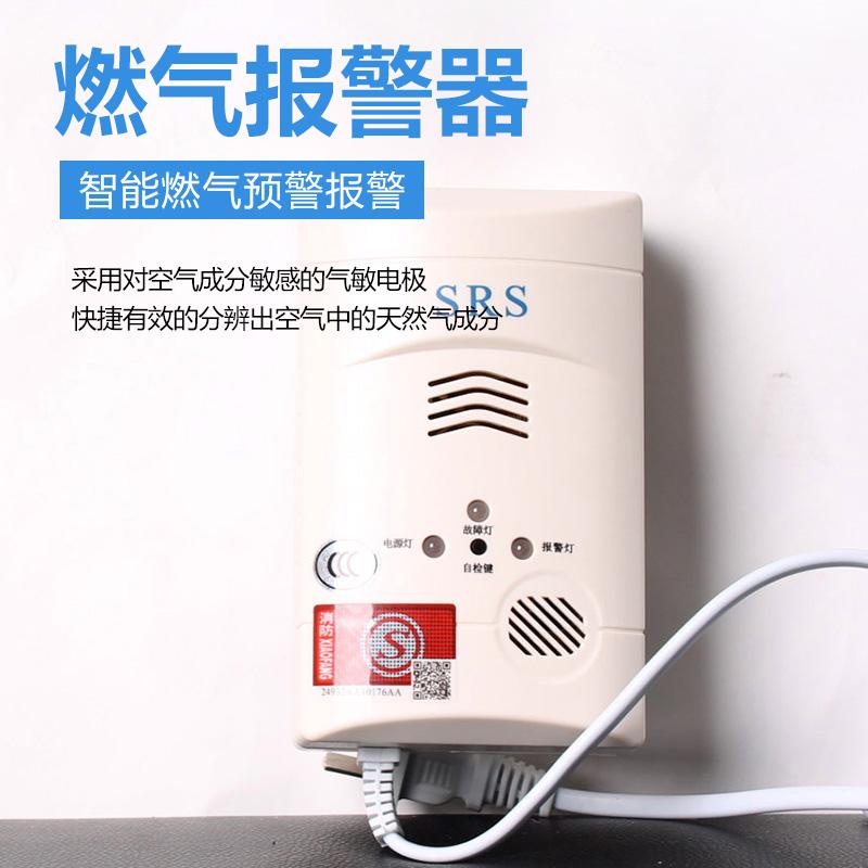 创安燃气家用报警器燃气阀然气管道切断阀厨房气体探测液化气包邮