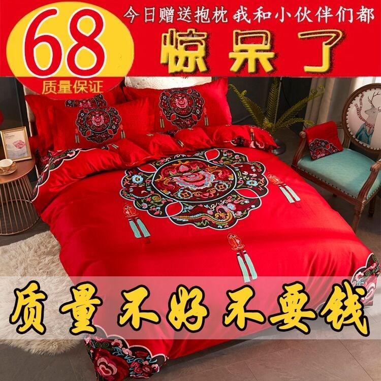 四件套床上用品简约单双人婚庆床单被套1.8m2.0m
