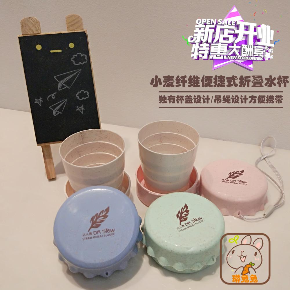 小麦纤维便携可伸缩水杯子旅行可折叠水杯有盖压缩杯子户外折叠杯