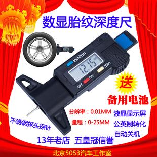 轮胎花纹测量尺0 包邮 25mm深度尺电子数显轮胎尺胎纹尺游标卡尺