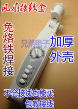 包邮电风扇配件落地扇接线盒外壳开关箱风扇箱体扇塑件扇体接线盒