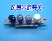琴键式开关4键3档 电扇按键开关 台式电风扇配件 落地扇开关 圆形