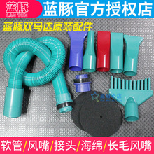 Baoyou Blue Dolphin Double Motor Pet Dog Blower Hose Blower Nozzle Sponge Factory Accessories
