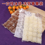 Disposable ice packs, edible ice cubes, molds, self-sealing, small ice cubes, passion fruit, ice box, tableware, supplies