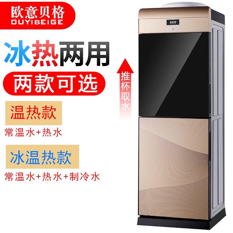饮水机立式冷热办公室温热冰热型双门家用玻璃节能制冷制热开水机