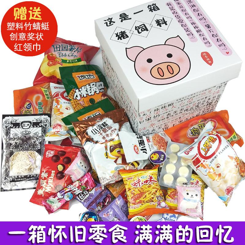 送女友8090后饲料小吃猪一箱整箱零食大礼包