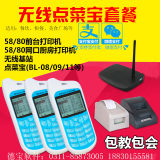 Wireless ordering treasure system package A la carte a la carte machine base station receiver gift catering software encryption lock