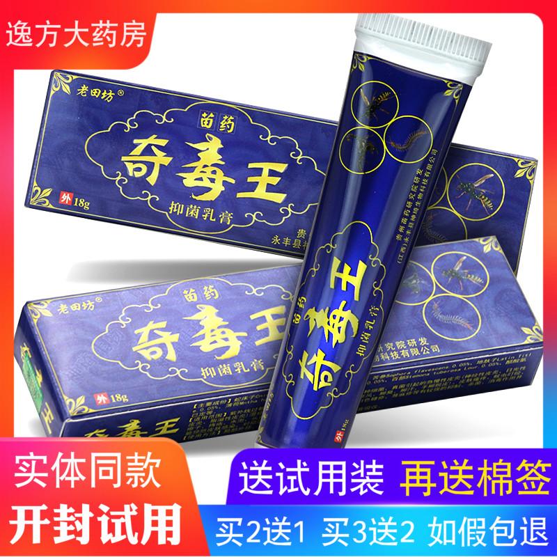 老田坊 苗药奇毒王抑菌乳膏【买2送1】奇毒王草本软膏SQ
