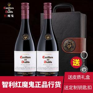 品尚红酒 原装进口葡萄酒 红魔鬼黑皮诺红葡萄酒 双支礼盒装