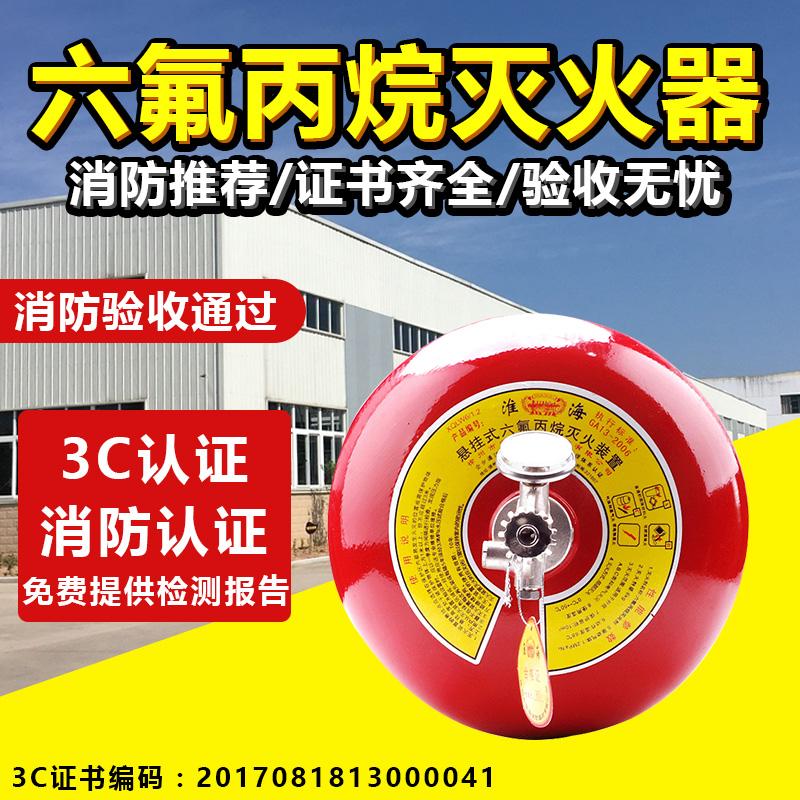 洪湖 汽配 XQLW81.2型悬挂式六氟丙烷气体灭火装置,XQLW121.2型悬挂式六氟丙烷气体灭火装置灭火器
