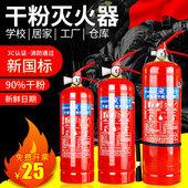洪湖1kg2kg3kg5公斤汽车载家用店用消防器材灭火器4kg干粉手提式