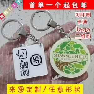 定订做亚克力透明钥匙扣二维码logo广告卡通钥匙链礼品挂件定制