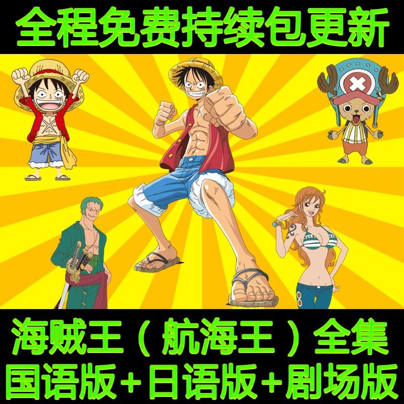 海贼王航海王高清动漫全集下载国语版日语版剧场版动画全集