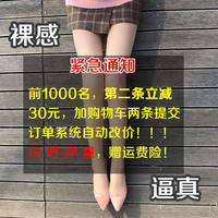 Light legs warm artifact female autumn and winter nude fake meat stockings double layer plus velvet thickening pantyhose meat color leggings