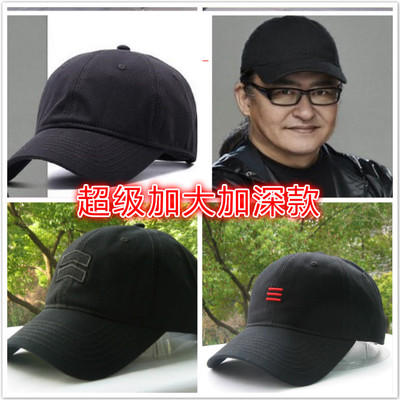 男士帽户外大头围帽棒球帽四季大号帽子加大码加深鸭舌帽运动帽