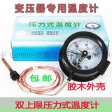 Red flag WTZ288 electric contact pressure thermometer remote transmission oil temperature transformer temperature gauge