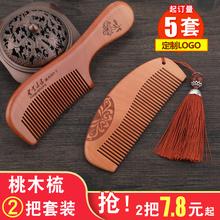 2把 包邮 桃木梳子家用梳防静电小梳子脱发长发头梳批发 特惠装图片