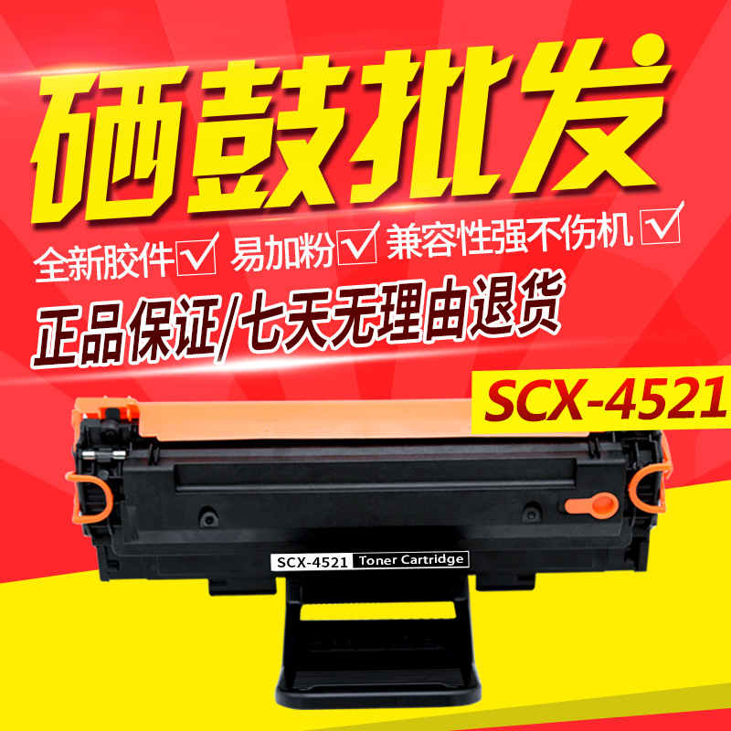办公耗材 适用 三星SCX4521硒鼓 4321 D4725A ML1610