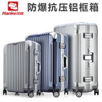 汉客铝框拉杆箱万向轮PC旅行箱男登机箱子20寸密码行李箱女24寸28