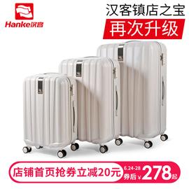 汉客镇店之宝小型箱子万向轮拉杆箱20寸旅行箱24男行李箱女登机箱图片