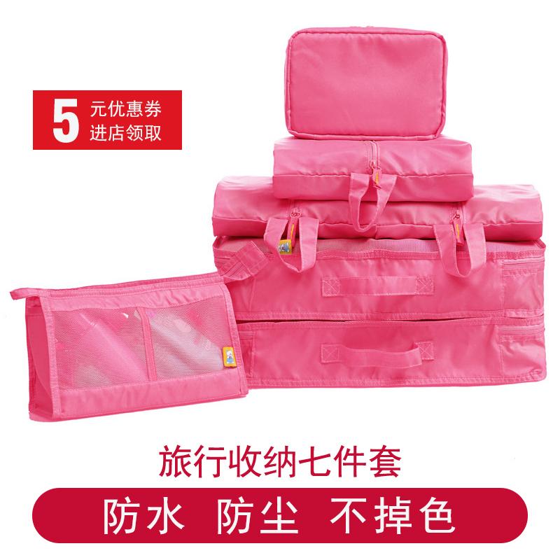 旅行收纳袋七件套行李箱衣物衣服旅游鞋打包内衣收纳包整理袋套装