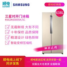 三星638L对开门冰箱 Samsung 保湿 双循环制冷RS62K6000SK 顺电