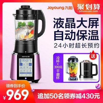 九阳加热破壁料理机Y917养生豆浆全自动家用多功能辅食搅拌磨粉机