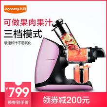 九阳JYZ-E960榨汁机家用全自动果蔬多功能炸水果汁机大口径原汁机