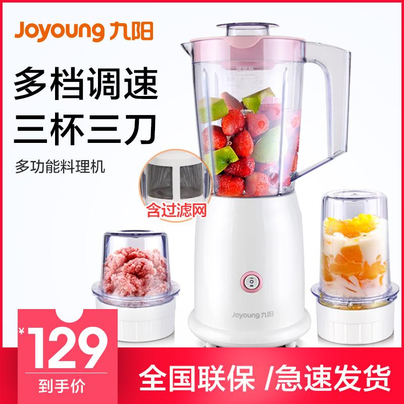 九阳料理机c012