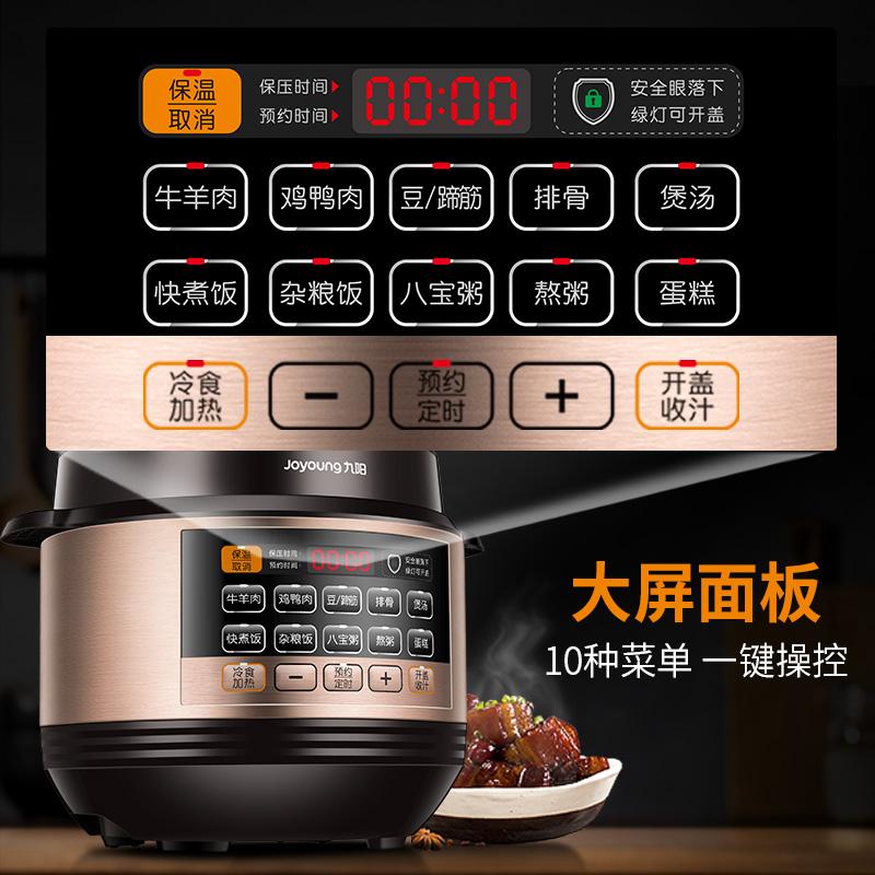 九阳电压力锅家用高压智能6L饭煲官方1双胆2旗舰店3-4正品5-6-8人