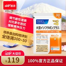 雌激素天然缓更年期规律经期芳珂官网日本正品 FANCL大豆异黄酮片