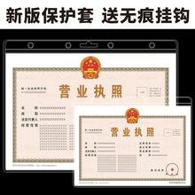 卡妮琪新版三五证合一工商营业执照保护套a3正本a4证书副本保护套塑料封皮证照框A4/A3挂墙税务登记证件套