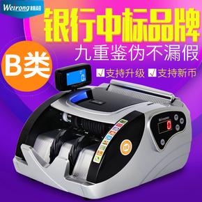 维融B类验钞机银行专用点钞机小型家用办公便携式2017新版人民币